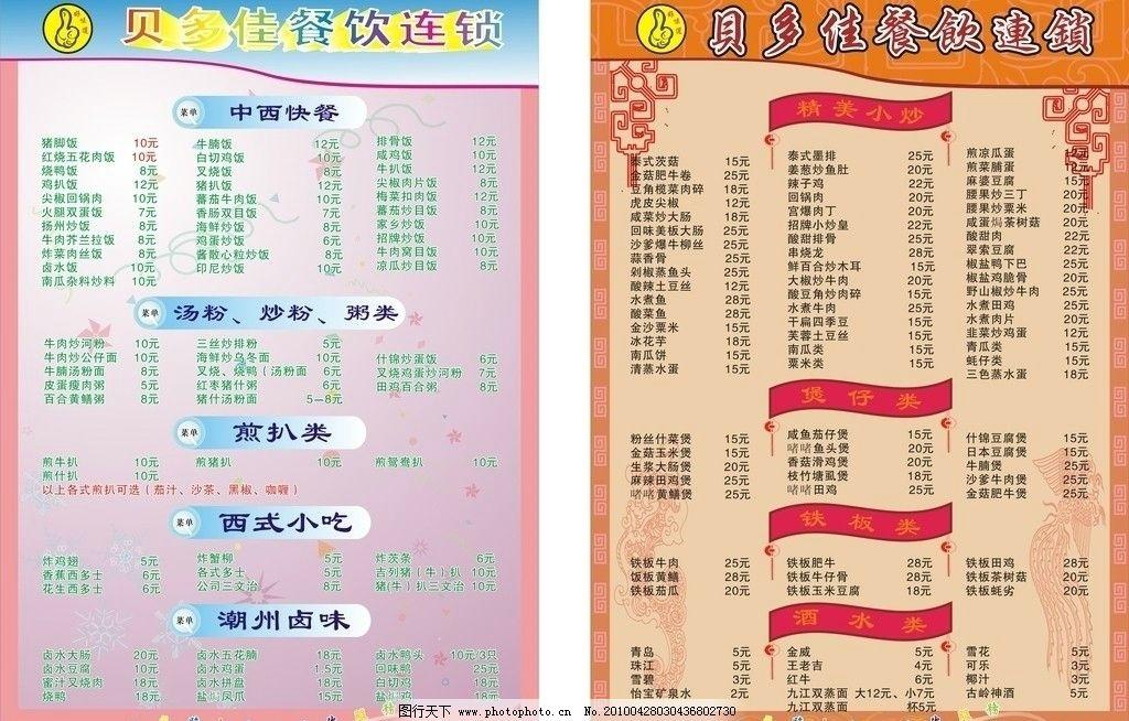 菜单 菜谱 贝多佳餐饮 快餐 小吃 卤味 铁板烧 菜单菜谱 广告设计