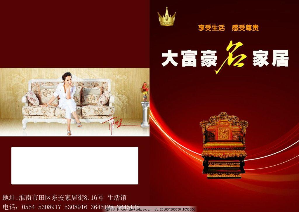 家具畫冊封面 大富豪名家居 高檔椅 沙發 psd分層素材 源文件 300dpi