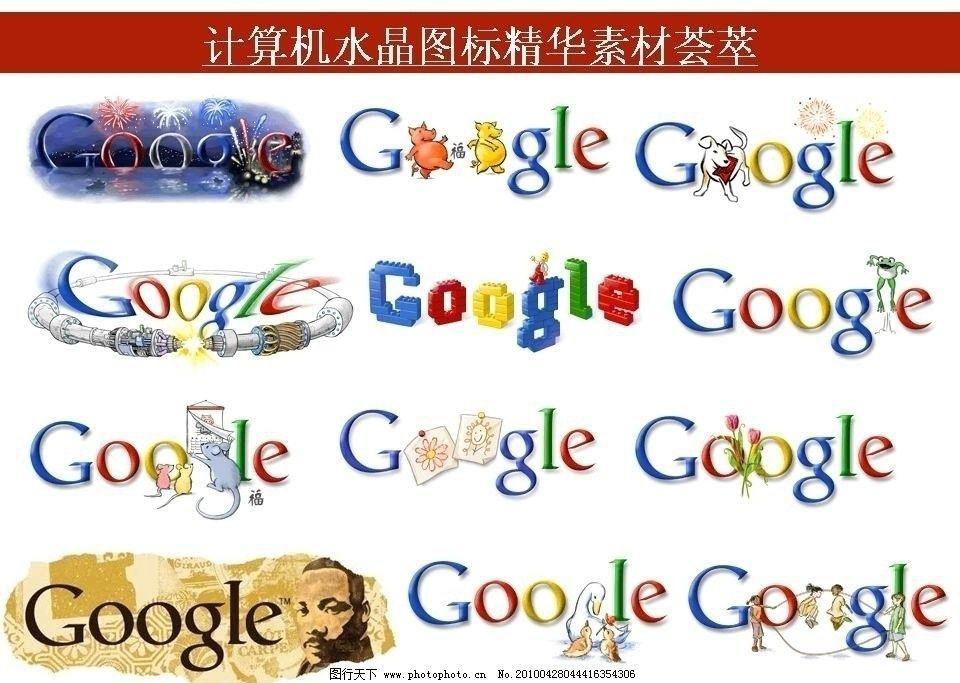 ppt素材 计算机创意图标 谷歌 荟萃 多媒体设计 源文件