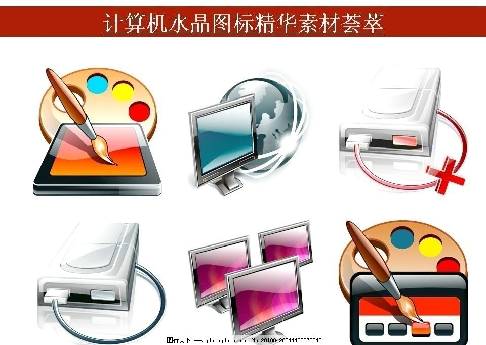 ppt素材 计算机创意图标 ppt模板 计算机 硬件 设备 创意 图标 荟萃