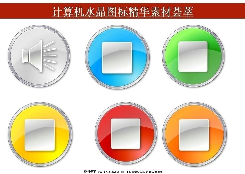 ppt素材 计算机创意图标 ppt模板 计算机 水晶 按钮 创意 图标 荟萃