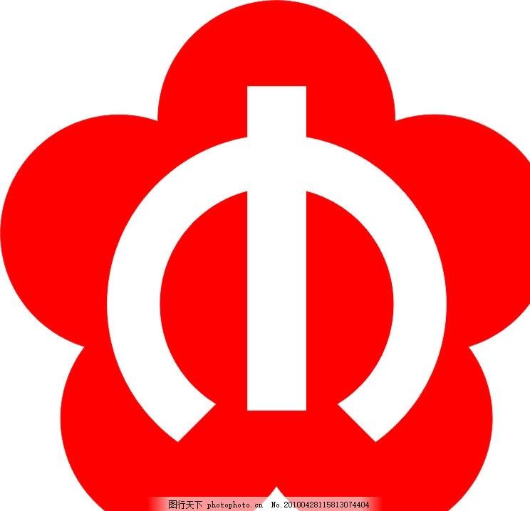 南京地铁标识 logo 公共标识 地铁标志