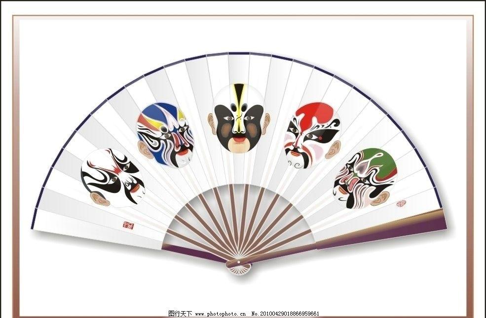 折扇 京剧脸谱 矢量图 人物 戏剧人物 传统文化 文化艺术 矢量 cdr
