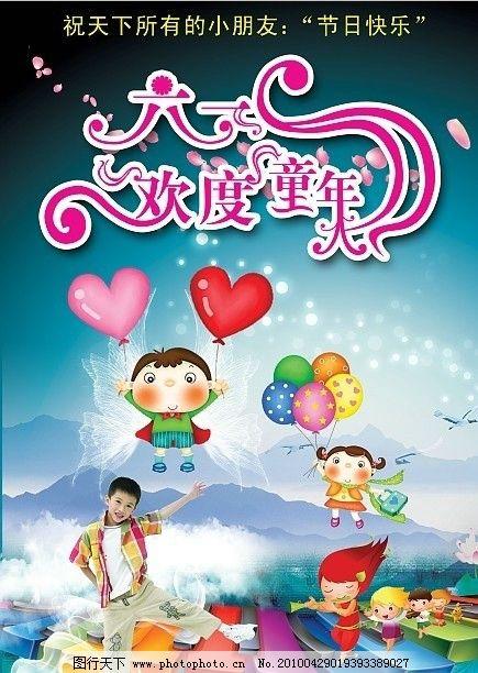 六一儿童节 欢度童年 艺术 字 桃花 小孩 卡通 气球 心型 音符
