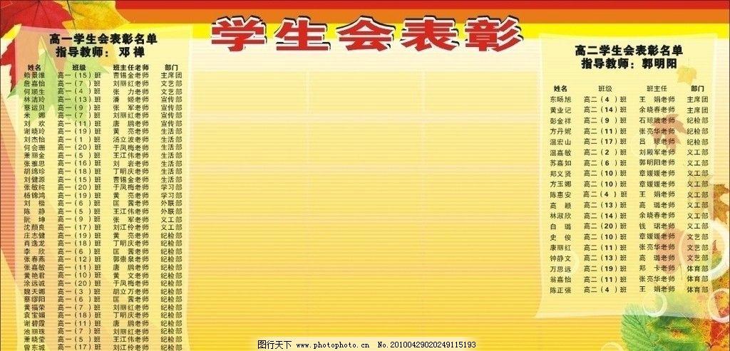 表彰 展板 宣传栏 模板 广告设计 学校 小学 线条 框 背景 矢量 cdr
