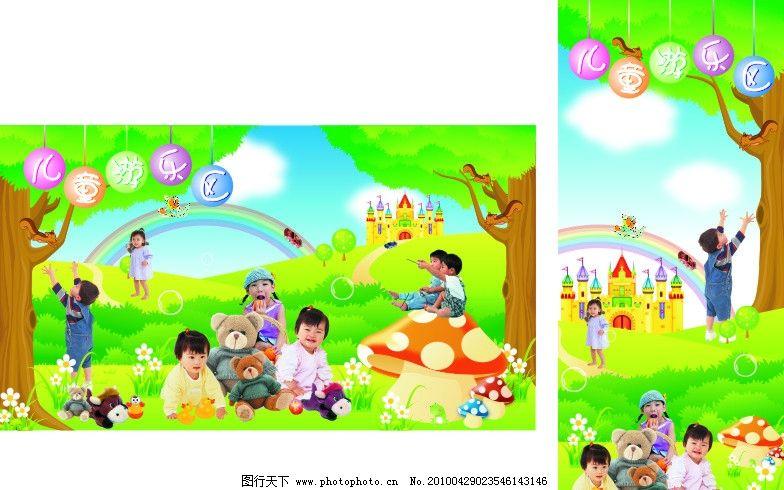 儿童游乐区海报图片