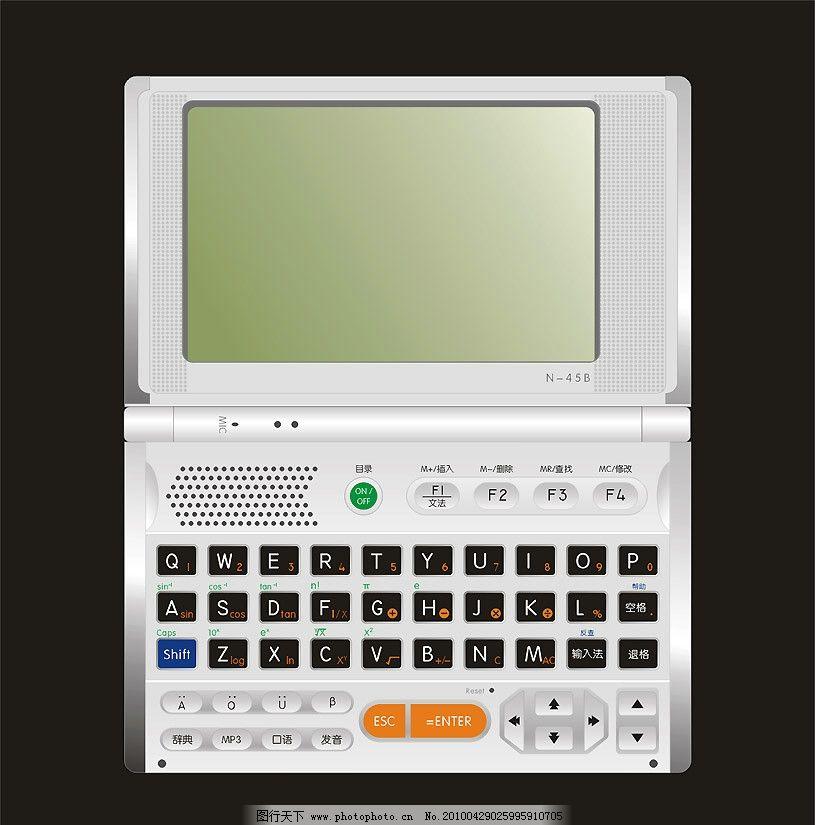 矢量电子辞典图片