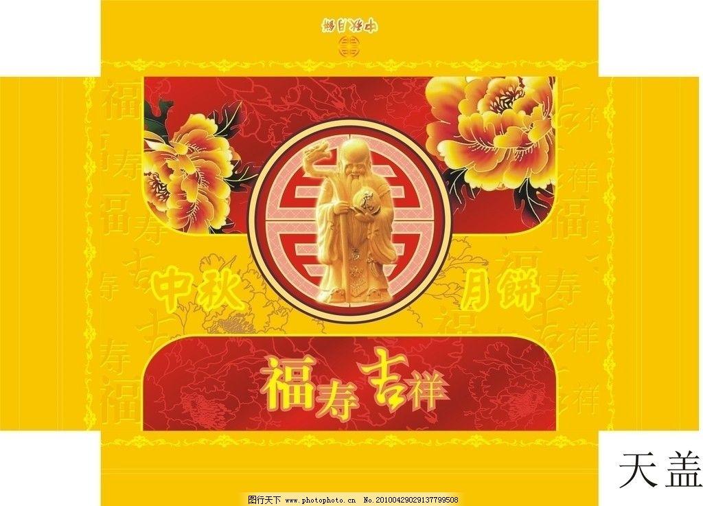 庆国庆用月饼盒手工制作