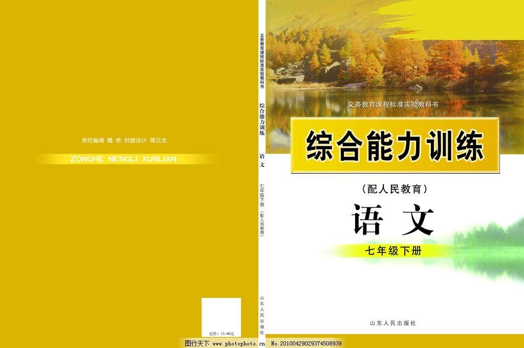 语文 课本封面设计 广告设计模板 画册设计 源文件库