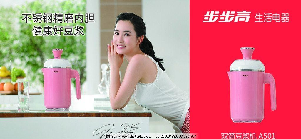 豆浆机 步步高 美女 厨具 李多海 海报设计 广告设计模板 源文件 300