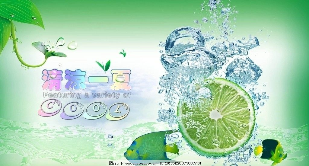 清凉一夏 绿色背景 夏天 柠檬 水果 绿叶 叶子 鱼 水纹 水泡