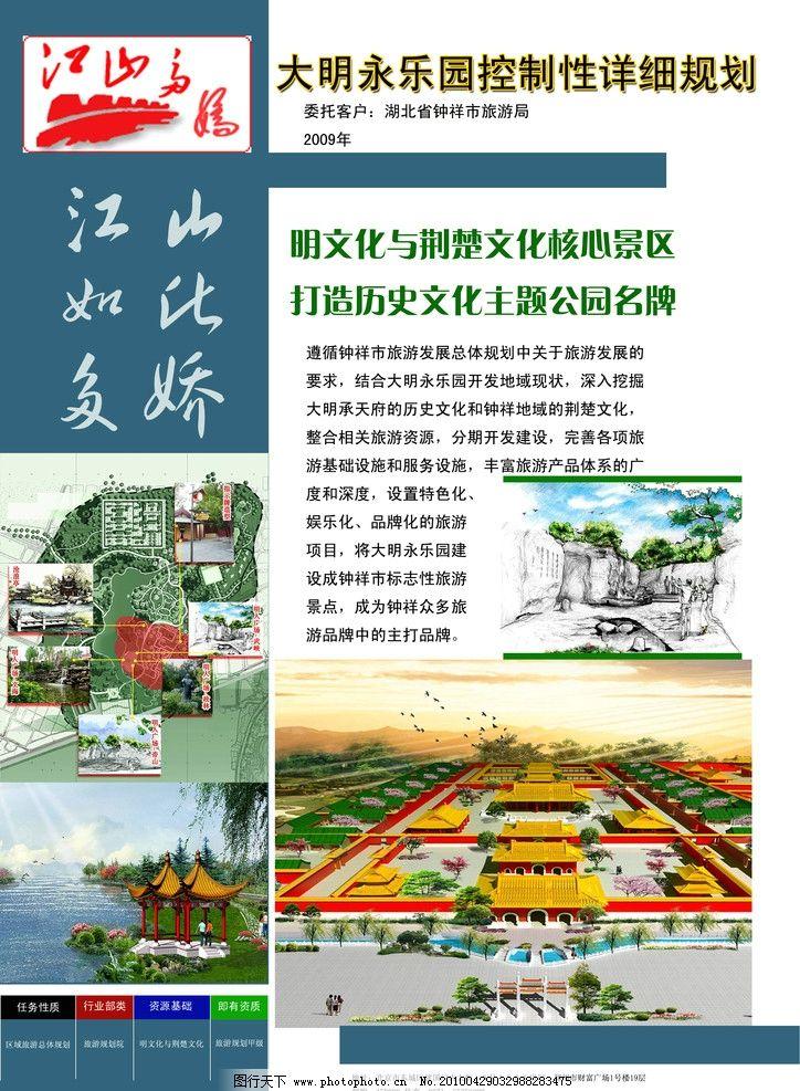 宣传页 旅游 规划 规划宣传页 宣传单 古城 标志 手绘图 景区规划