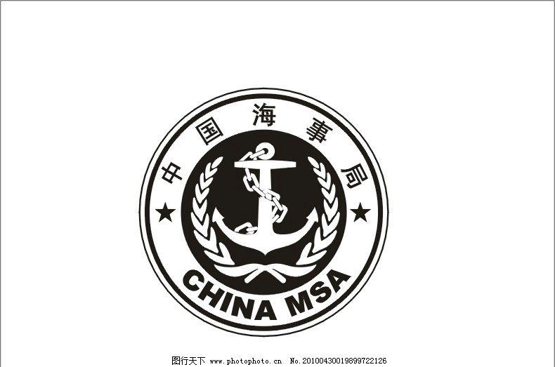 海事局标志 标识标志图标 矢量