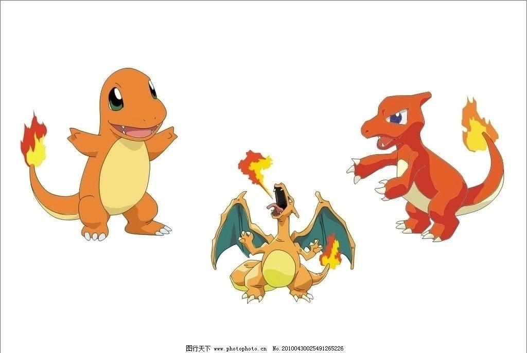 小火龙进化三形态 神奇宝贝 宠物小精灵 口袋怪兽 火恐龙 喷火龙
