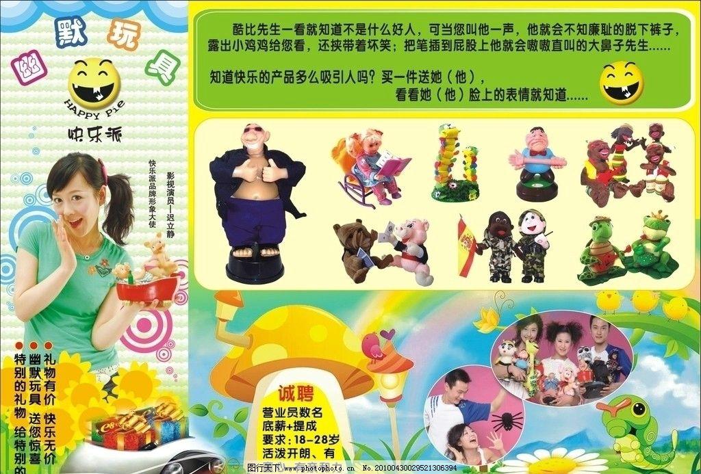 快乐派幽默玩具 广告设计 矢量图片