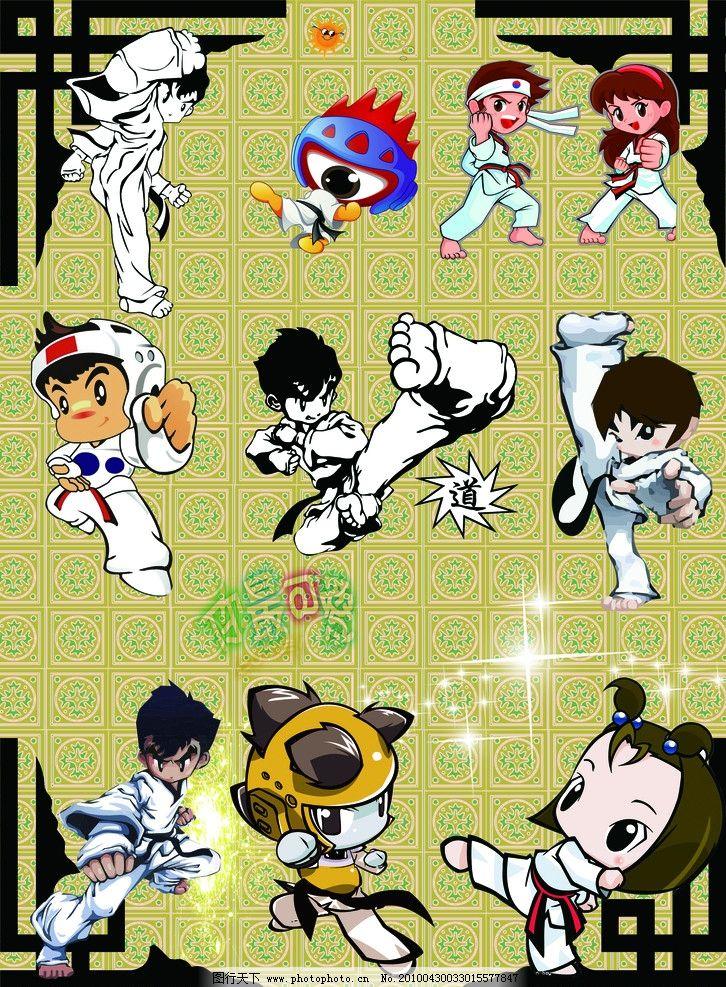 设计元素 人物形象 儿童 跆拳道人物卡通矢量设计素材 版权图片