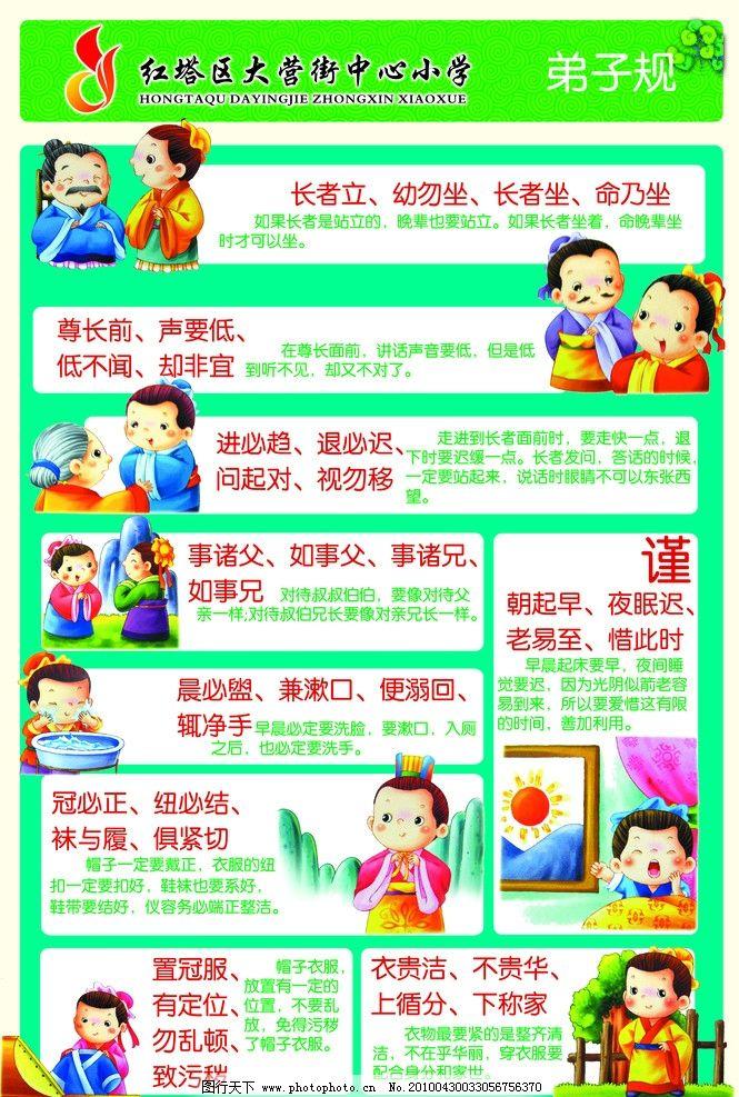 弟子规 校园文化 学习 儿童教育 儿童 儿童画 psd分层素材 源文件 120