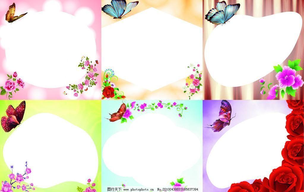 相框 相框图片免费下载 彩色 底纹边框 蝴蝶 花朵 花纹花边 玫瑰