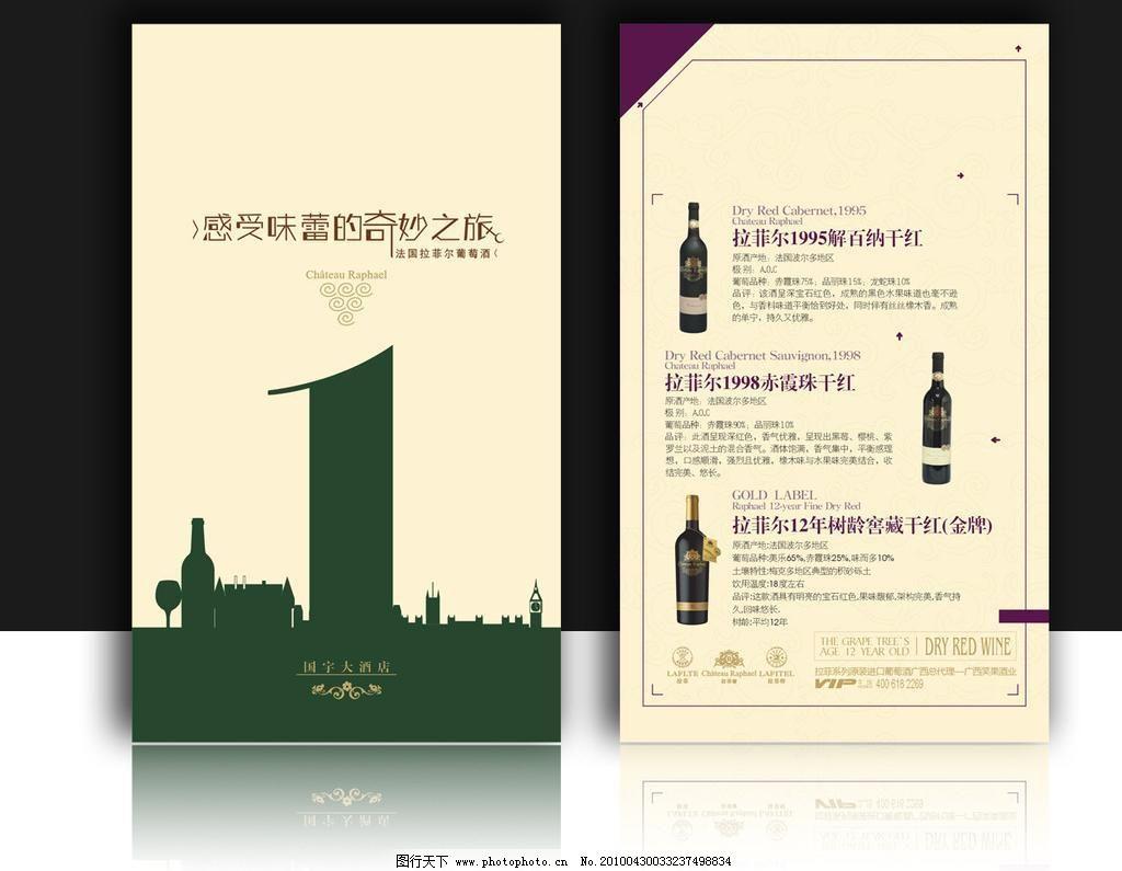 酒店台卡模板下载 酒店台卡 红酒台卡 红酒 酒 台卡 茶 欧式 简约 档