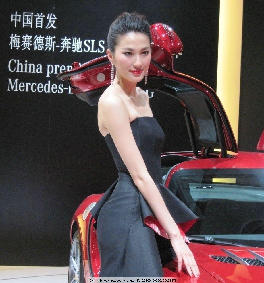 2010年北京车展 奔驰车模 戴小奕图片