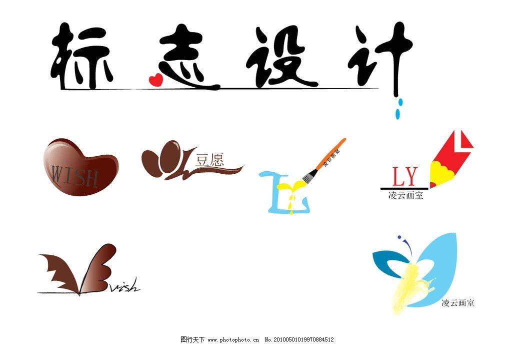标志 巧克力标志 画室标志 标识标志图标 矢量