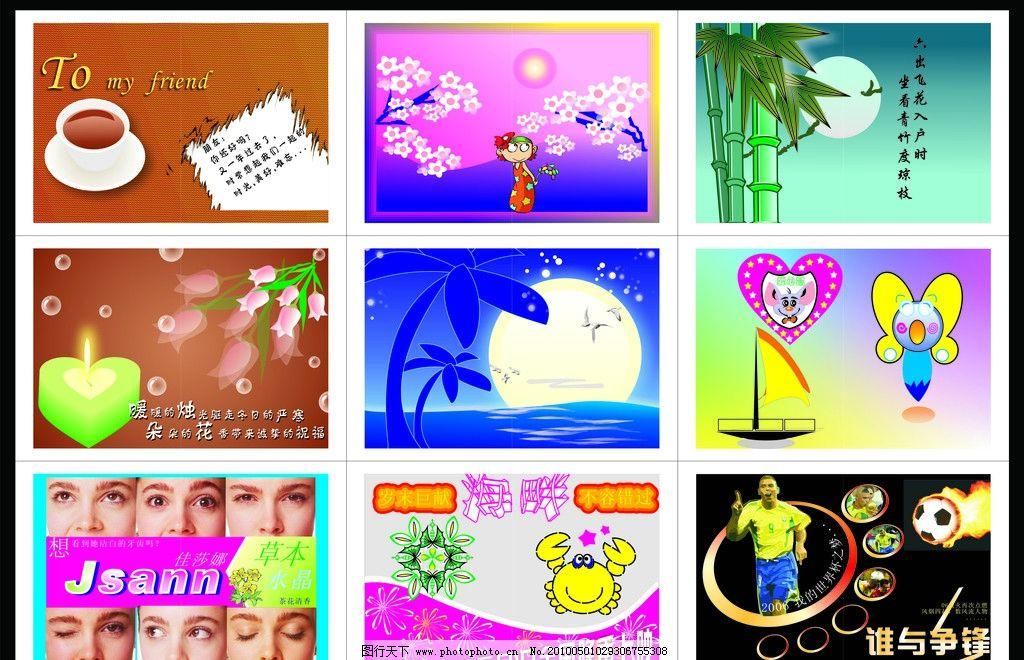 矢量画册 矢量图 咖啡 花 花纹 花边 花框 边框 郁金香 女人