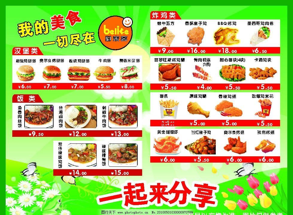 快餐pop海报 汉堡 烤鸡 鸡肉卷 烤翅 薯条 鸡腿 骨肉相连 卡通鸡块