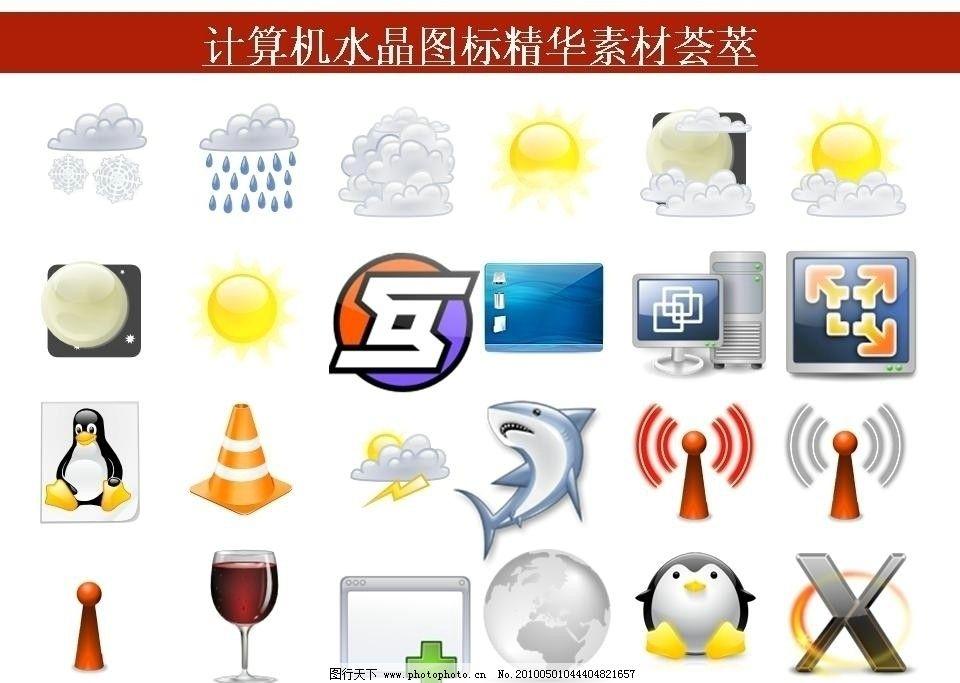 ppt素材 计算机创意图标