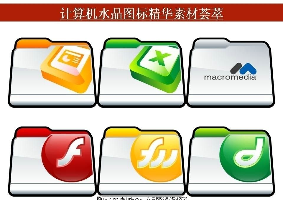 ppt素材 计算机创意图标 ppt模板 计算机 水晶 文件夹 创意 图标 荟萃
