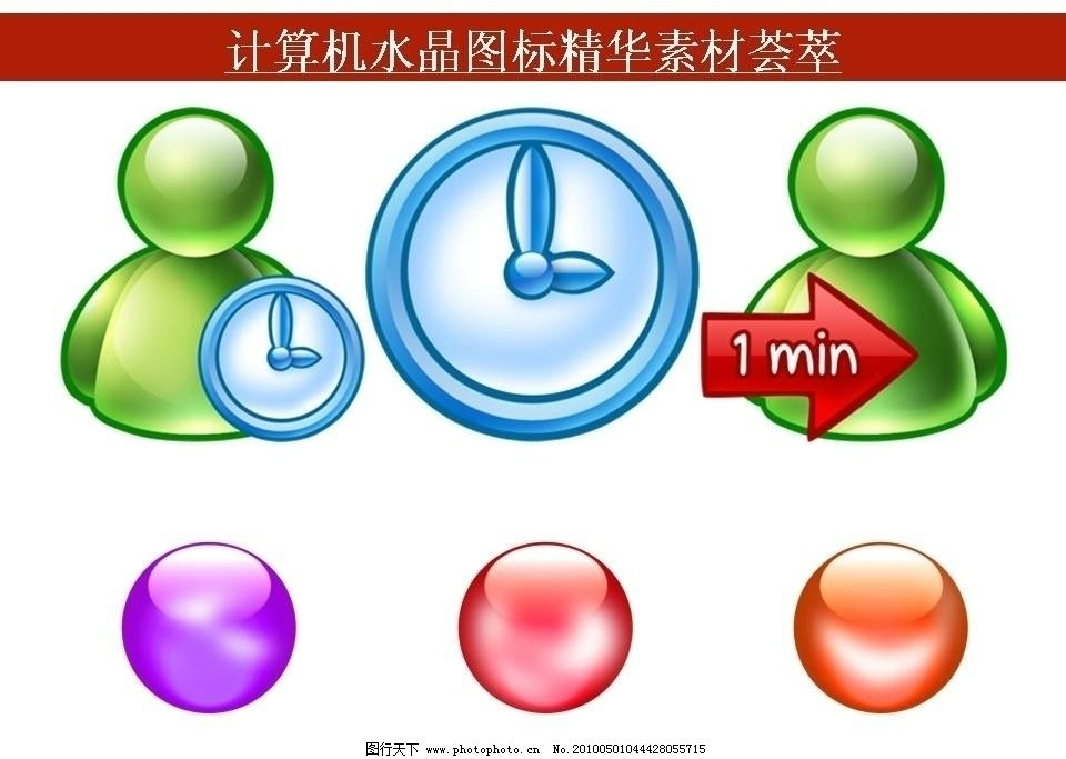 ppt素材 计算机创意图标 ppt模板 计算机 水晶 管理员 钟表 圆按钮 创