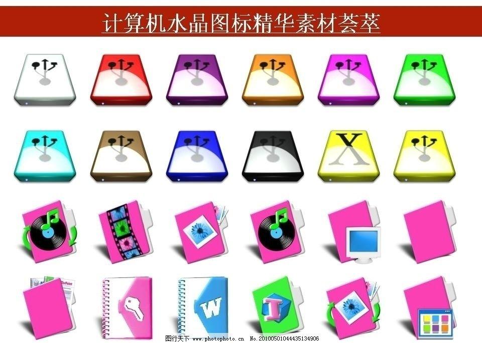 ppt素材 计算机创意图标 水晶 文件夹 硬盘 荟萃 多媒体设计