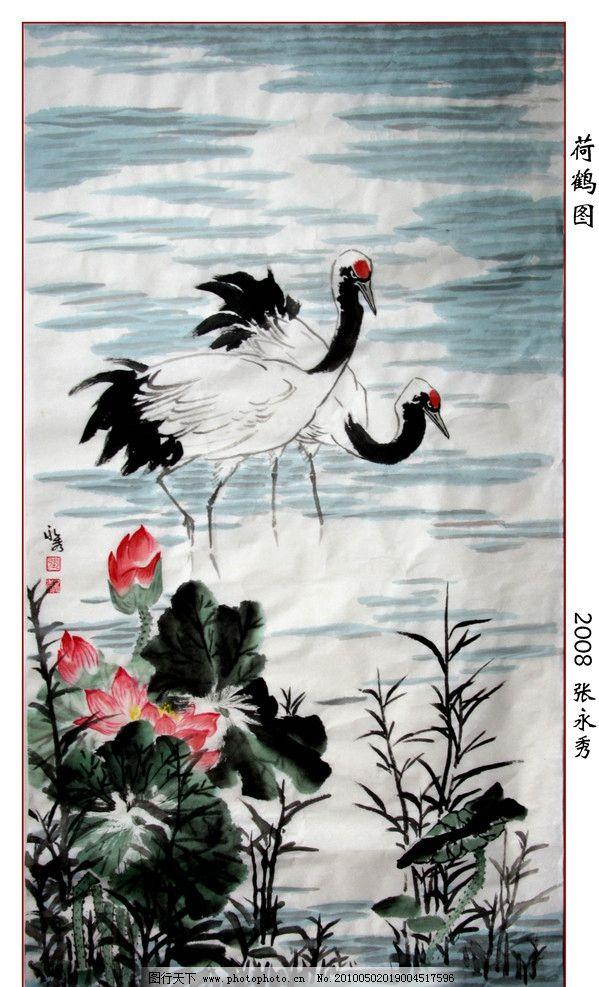 荷鹤图图片,书画 国画 花鸟画 张永秀的花鸟画-图行