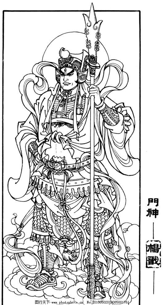 门神杨戬 线描 工笔画 黑白 白描 线条 陈金莺 矢量 陈金莺工笔画册