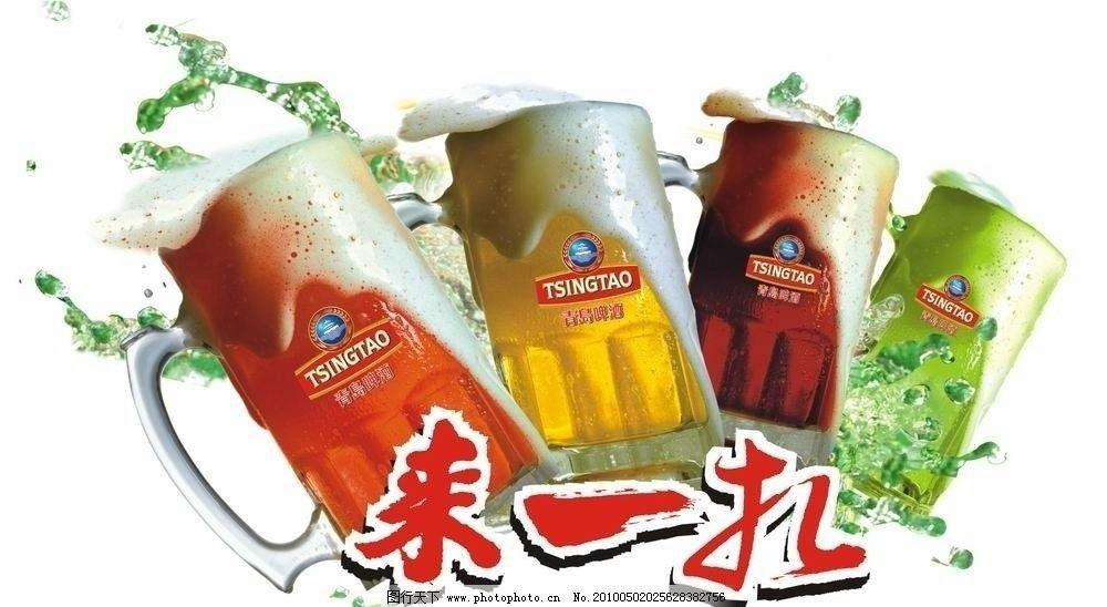 青岛啤酒四色杯来一扎 青岛扎啤 四色扎啤 红扎 黑扎 绿扎 黄扎