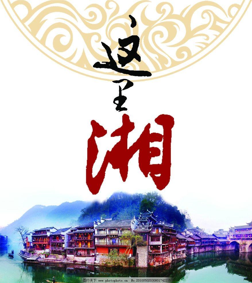 湘菜馆喷绘招牌 这里湘 国外广告设计 广告设计模板 源文件