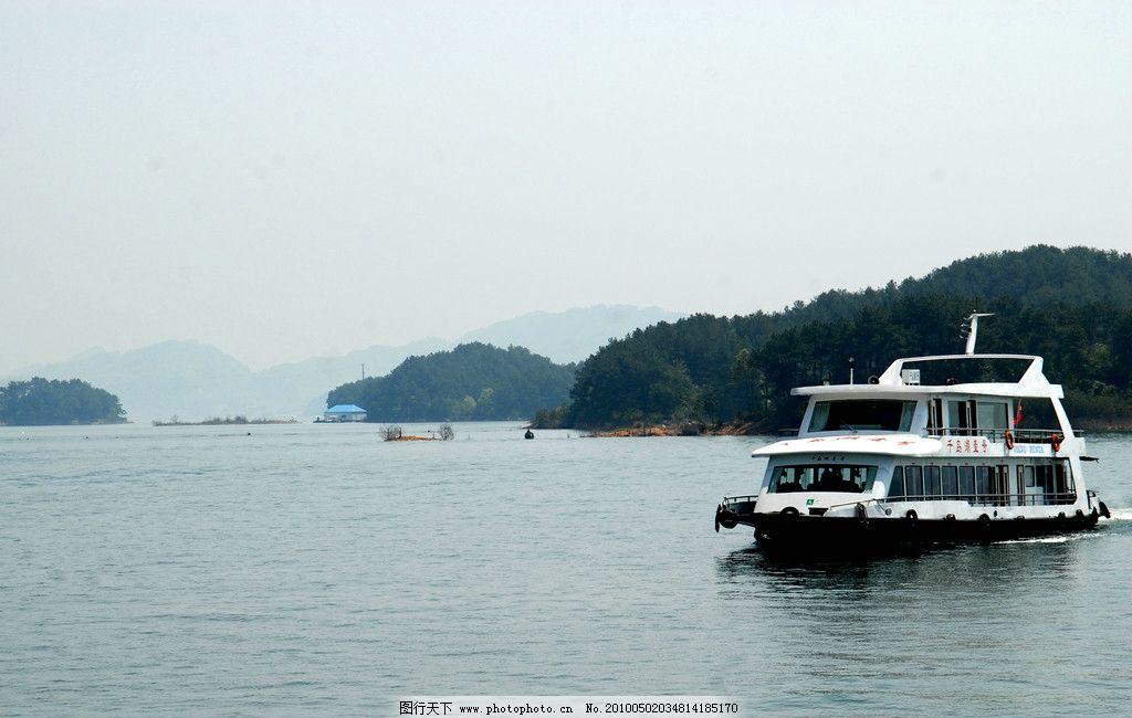 千岛湖风景 蓝天 碧云 远山 岛 树林 游船 浪花 湖光鳞鳞 倒影 自然