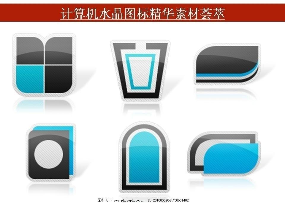 ppt素材 计算机创意图标 ppt模板 计算机 系统 水晶 文件 创意 图标
