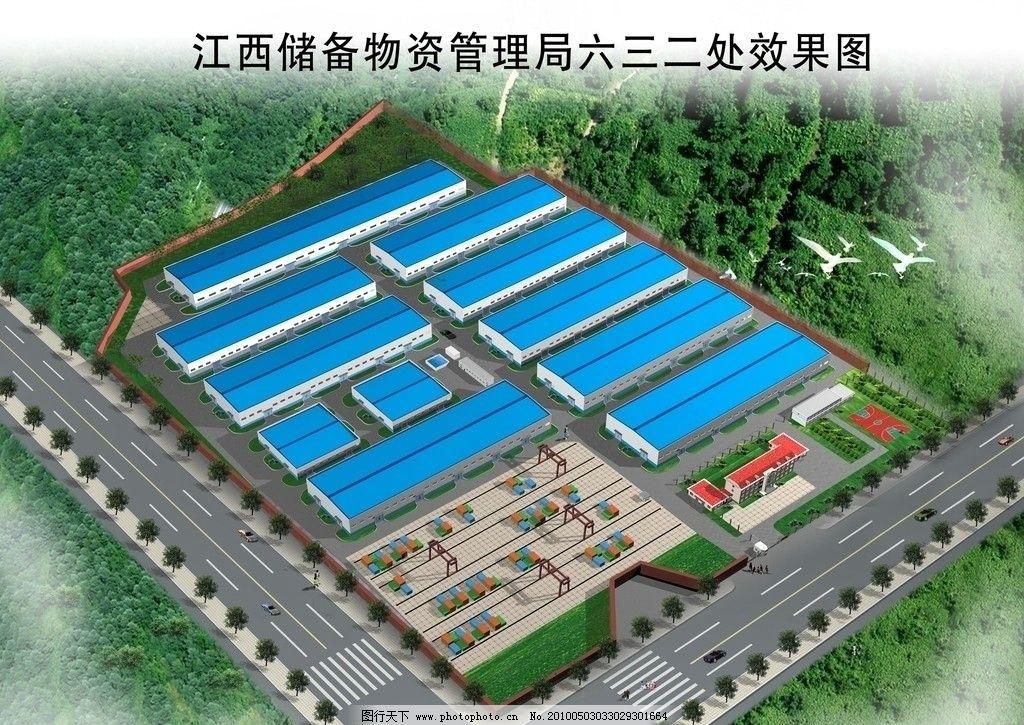 鸟瞰规划图 储备局 工厂 厂房 鸟瞰图后期 后期 绿化 psd psd分层素材