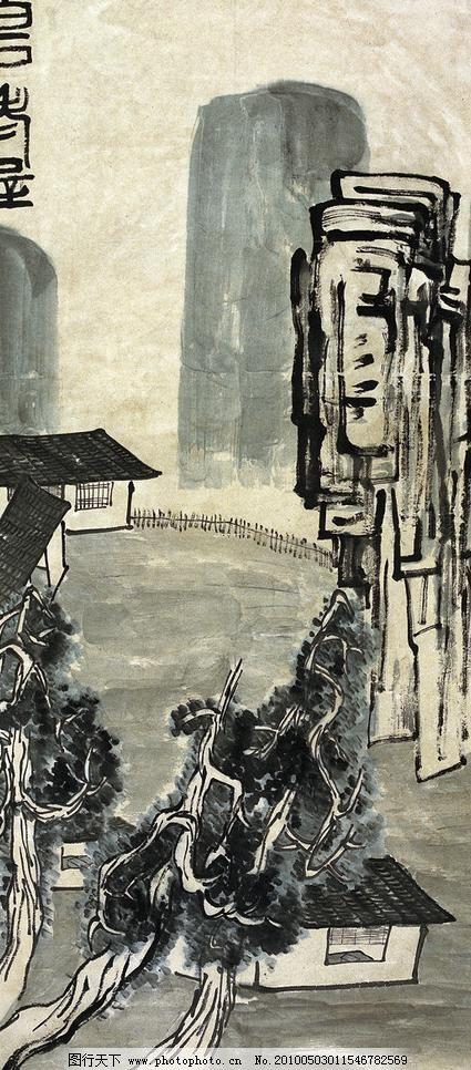 300dpi tif 房屋 工笔画 国画 绘画书法 老树 齐白石 设计 石头 白石