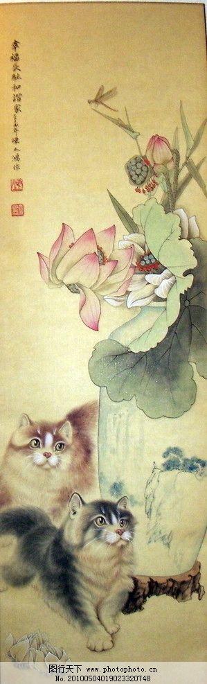 国画 荷花 猫 工笔画 中国画 名家作品 高清晰图片 条幅 绘画书法