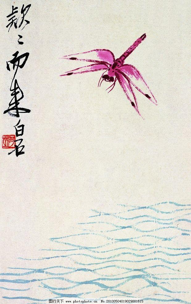 蜻蜓点水 齐白石国画 齐白石 齐璜 国画 工笔画 水墨画 白石老人 树木