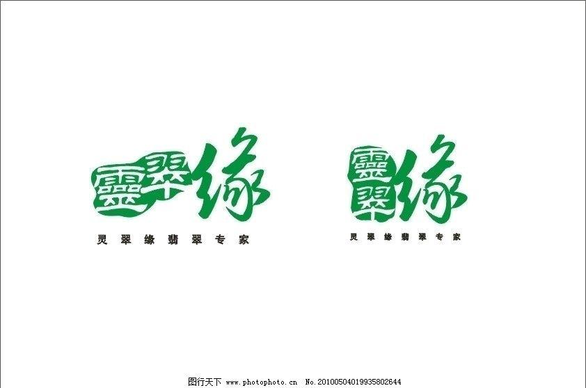 翡翠店logo图片