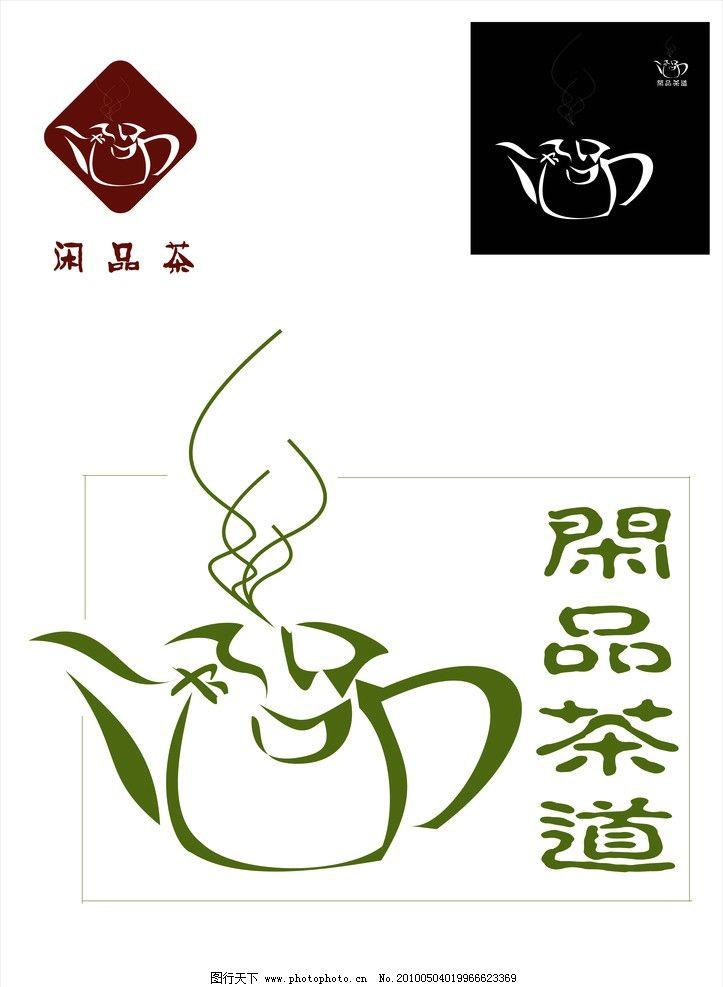 闲品茶 闲品茶品牌标识 闲品字体设计 茶品牌标志 企业logo标志 标识