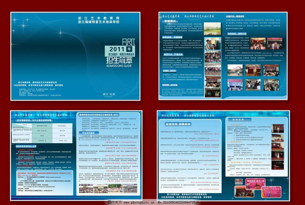 学校招生 艺术招生 音乐招生 简章 招生彩页 学校宣传册 画册设计