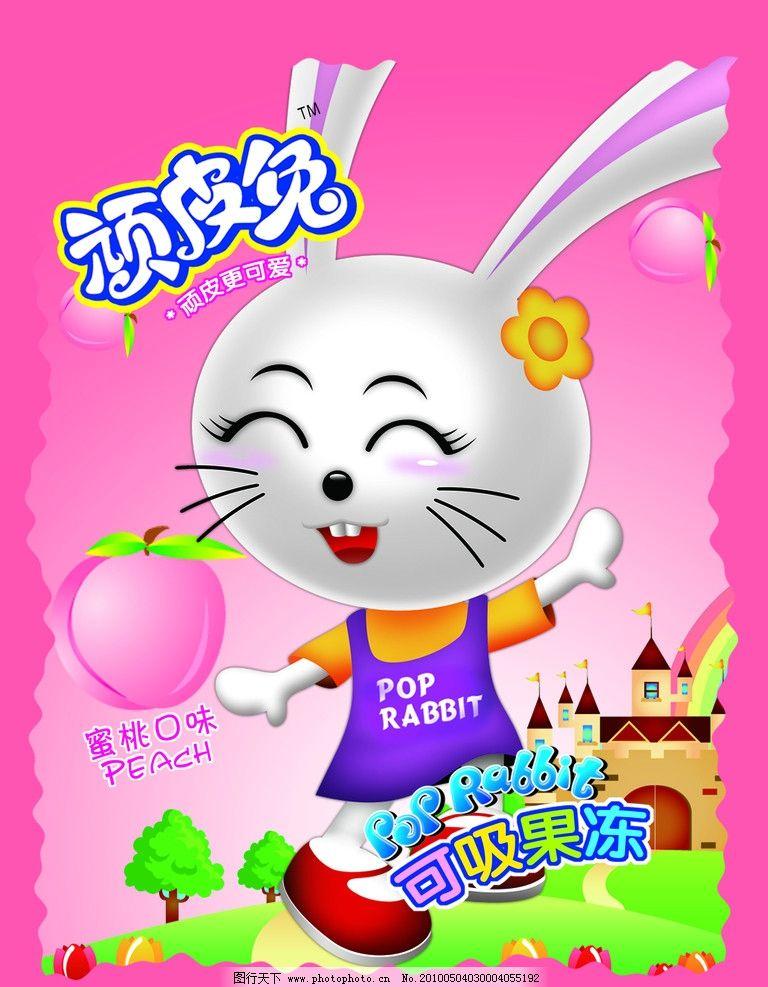 卡通兔子 卡通小人 草 花 房子 树 广告设计背景 广告模版 顽皮更可爱
