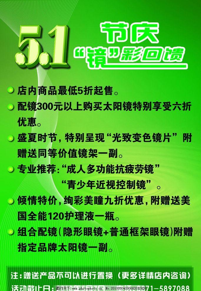 51回馈 51 节庆 精彩回馈 绿色夏天 眼镜店海报 海报设计 广告设计