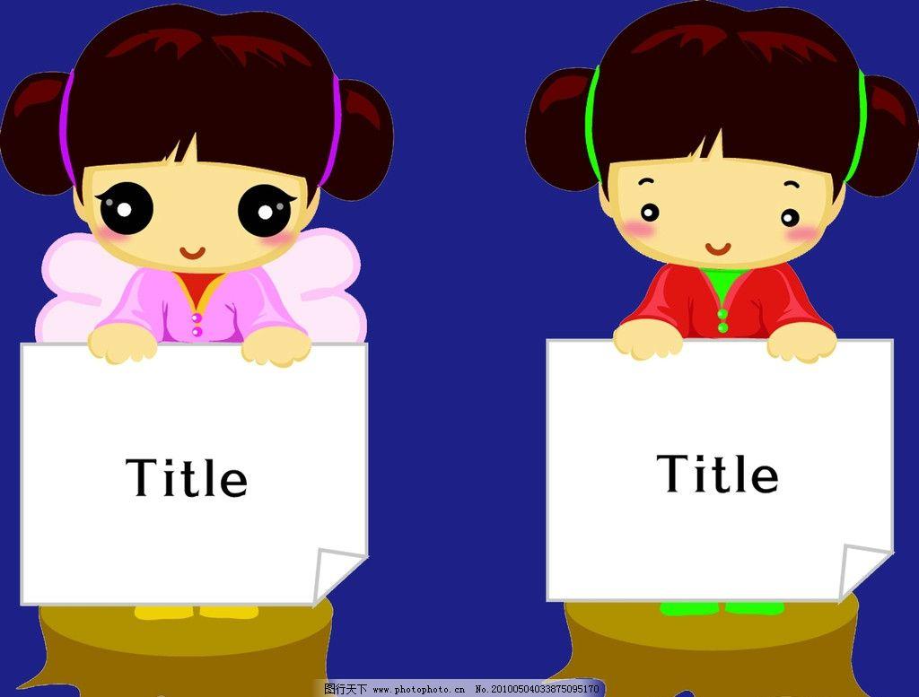 可爱娃娃 小女孩 凳子 纸张 大头娃娃 其他 源文件 250dpi psd
