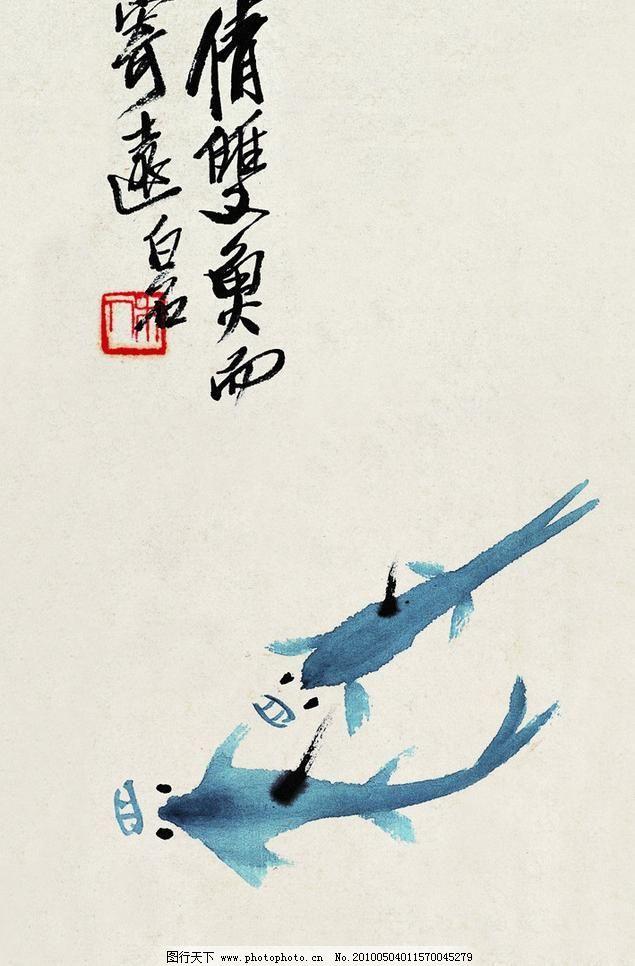 鱼水情 工笔画 国画 葫芦 花鸟 绘画书法 齐白石 山水 鱼水情设计素材
