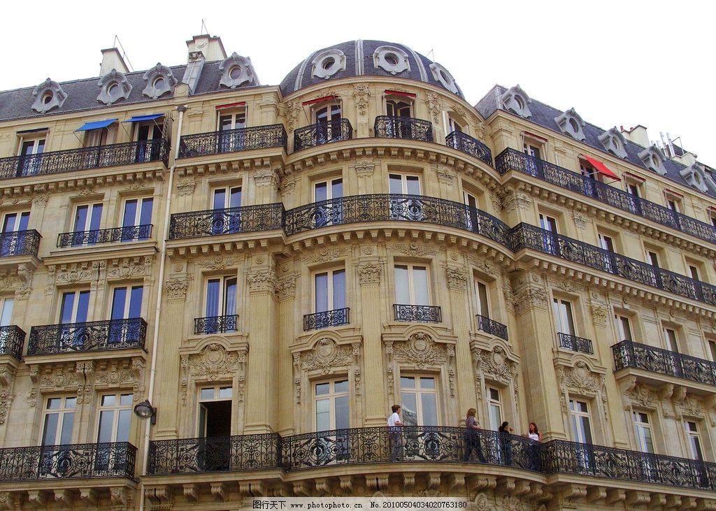 建筑 典型的法式建筑 盖帽式蓝色屋顶 立式天窗 外挑阳台 铁铸花纹