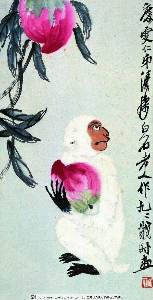 齐白石国画 寿桃 寿果 寿猴 老候子 桃叶 桃子 齐璜 国画 工笔画 水墨
